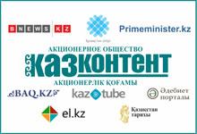 Акционерное общество Казконтент